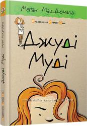Книжка Джуді Муді