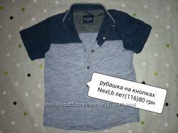 Рубашки сына1-4 класс