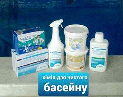 Химия для чистой воды бассейна