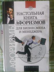 Книга Настольная книга Афоризмов для бизнесмена и менеджера