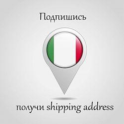 Предоставляем итальянский адрес. Доставка в Украину 3 дня