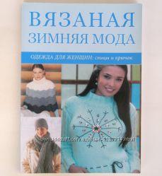 63 стр. Вязаная зимняя одежда для женщин