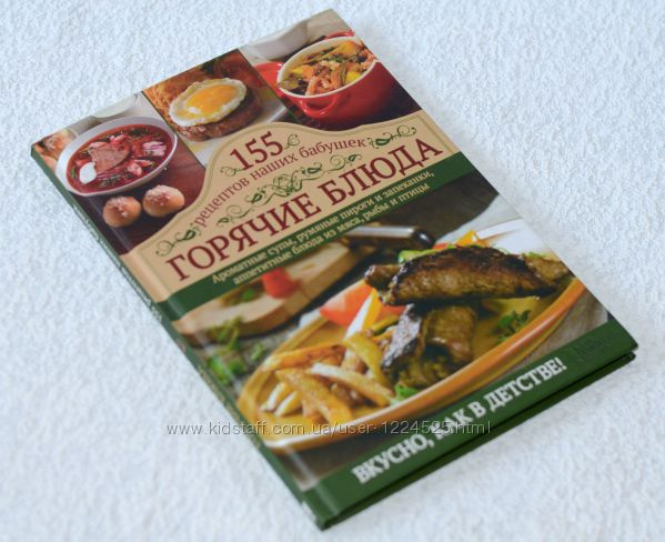 Книга Горячие блюда. 155 рецептов наших бабушек, кулинарная книга