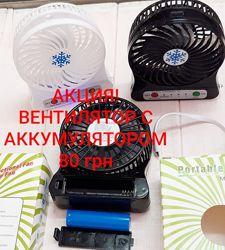 Мини вентилятор с аккумулятором 18650 Mini Fan XSFS-01 3 скорости . Акция
