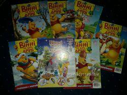 Продам журнали Вінні та його друзі