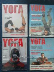Продам журналы по йоге