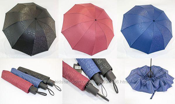 Механический зонт обратного сложения с куполом 110 см. от фирмы Flagman
