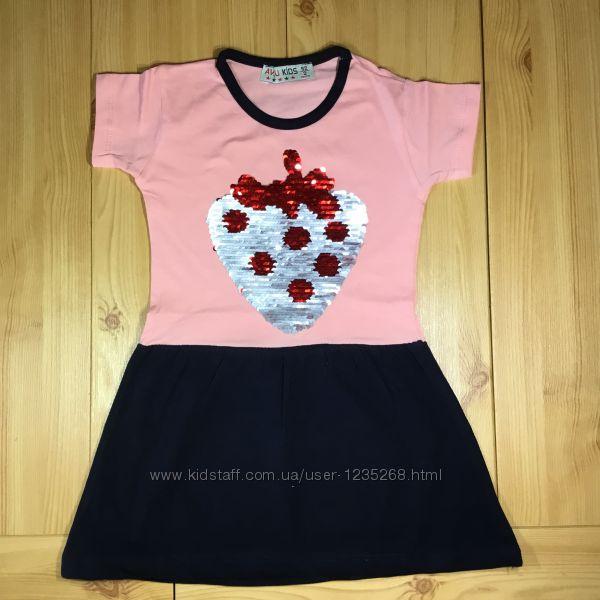 Нарядное платье для девочки Клубника рр. 92-110 пайетки перевертыши Турция