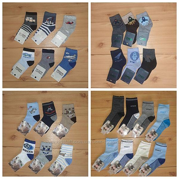 Детские носки для мальчика р.20-35 Beebaby Бибеби