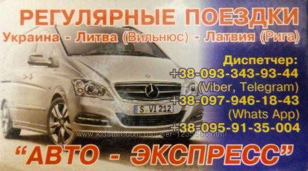 Пассажирские перевозки Украина-Литва-Латвия