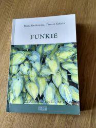 Книжка Хости,  описано 274 сорти,  польською мовою