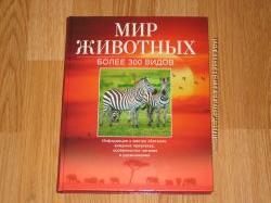 Энциклопедия Мир животных Эксмо Новая