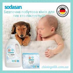 SODASAN - безопасная органическая бытовая химия для уборки и стирки