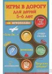 Книга Игры в дорогу для детей 5-6 лет
