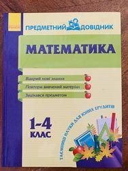 Предметний довідник Математика 1-4 класи