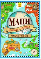 Мапи-атласи-великі пізнавальні книги-розмальовки