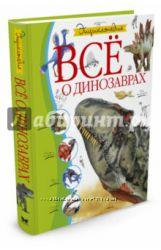 16 Книги для юных  эрудитов, энциклопедии  на разные темы
