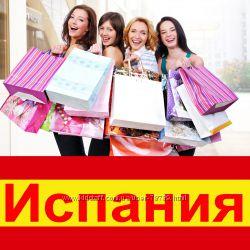Испания - Без комиссии - Все магазины