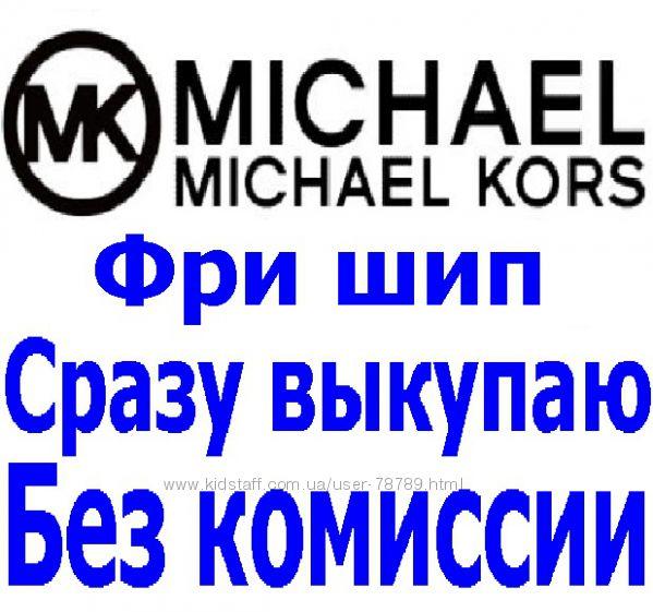 Michael Kors - Фри шип, 5 проц комиссия