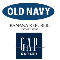 Old Navy, GAP, Gapfactory, Banana Republic выкуп с официальных сайтов США