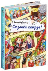 Витівки Сюзанки - нова серія книг від ВД Школа
