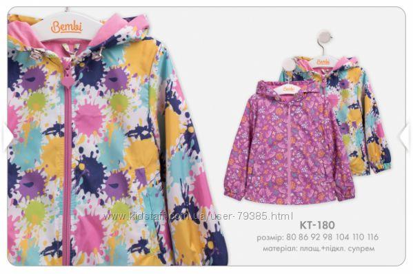 80-116 Куртка-ветровка для девочки КТ180 тм Бемби