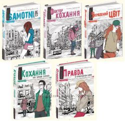 Сучасна підліткова книга. Samotni. com. Фактор кохання та ще 3книги