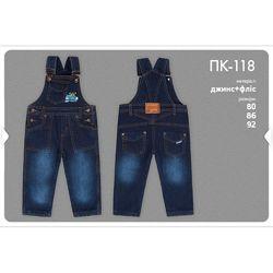 92р Полукомбинезон  для мальчика утепленный ПК118 Бемби