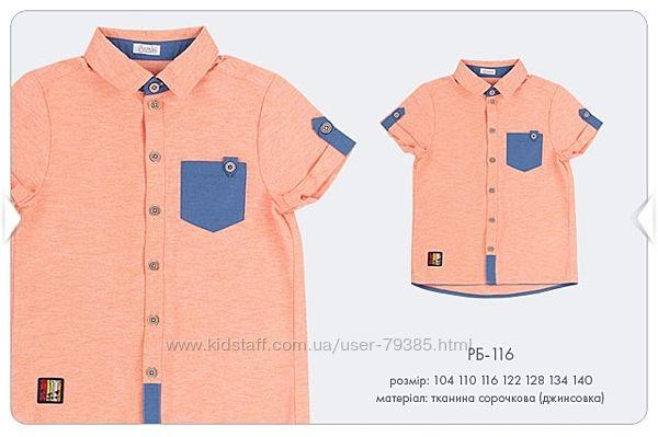 104-140 Рубашка для мальчика РБ116 Бемби