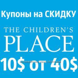 Сертификаты, скидочные купоны на childrensplace -10