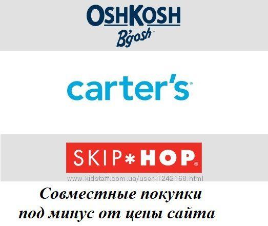 Картерс Carters и ОшКош OshKosh под -20 от цены сайта