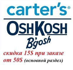 Carters Картерс ОшКош купон до -30 на основной раздел