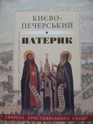 Давня українська література