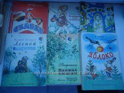 Книги из советского детства. Книги СССР. Сказки. Рассказы.