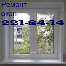 Недорогая замена фурнитуры окна Киев, замена оконной и дверной фурнитуры Ки