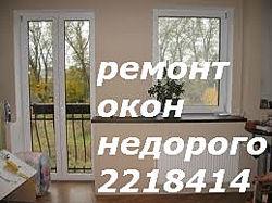 Ремонт окон киев, Гарантия, качественный ремонт дверей в киеве, недорогой