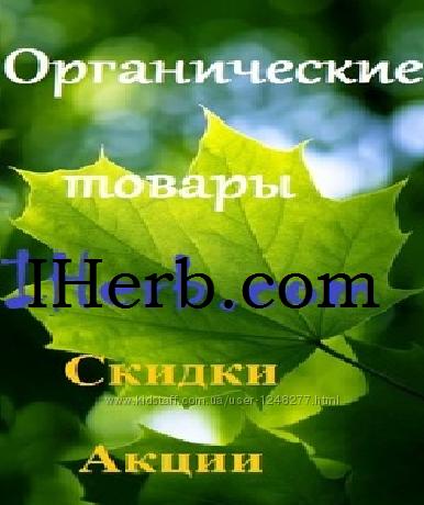 iHerb Максимальные Скидки Всем по коду ZQR053 Помощь в заказе инструкция