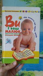 книга ви та ваш малюк до 3 років