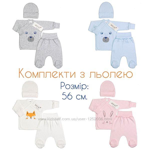 Комплект ажурный для новорожденных в роддом и на выписку размер 56