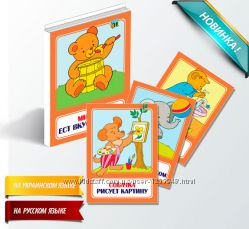 Набор карточек Действия в картинках Кто что делает