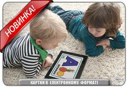 Картки Домана в електронному форматі