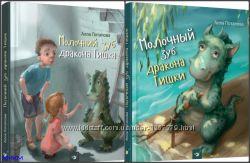 Алла Потапова Молочний зуб дракона Тишка книга видавництва Час майстрів