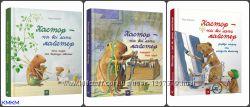 Книги серії Кастор - на всі лапи майстер вид. Час майстрів