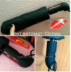 Зонт полный автомат мужской. Антиветер