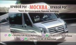 Пассажирские перевозки Кривой Рог-Москва-Кривой-Рог