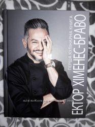 Первая кулинарная книга. Эктор Хименес-Браво