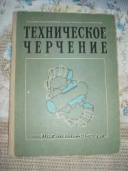 Техническое черчение Е. Годик и др. 1972 г издания