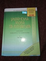 Книга с украинского языка и литературы.