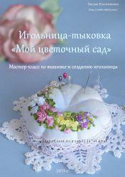 Мастер-класс по вышивке игольницы Мой цветочный сад
