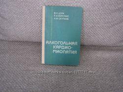 Продам книгу В. Н. Дзяк и др. Алкогольная кардиомиопатия